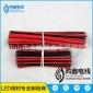 电子线材厂长期供应优质22awg   2468彩排线 红黑双并线